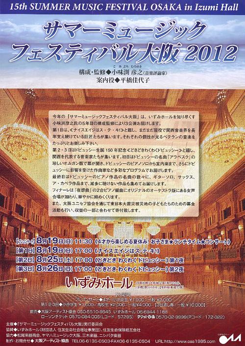 サマーミュージックフェスティバル大阪2012(表紙)